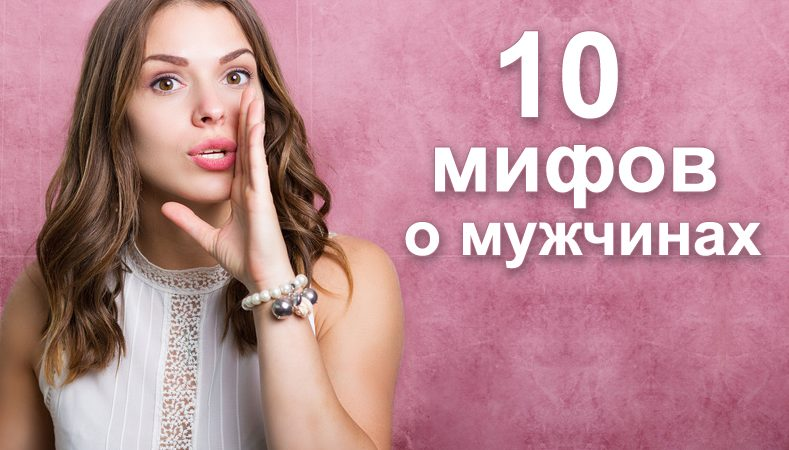 женский секрет