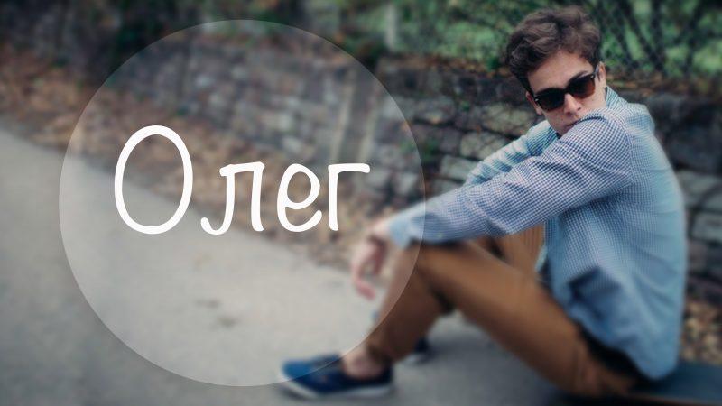 Имя Олег - значение, характер, карьера, отношения