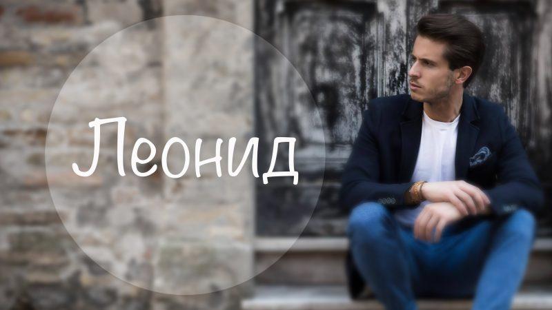 Имя Леонид - значение, склонности, характер, карьера