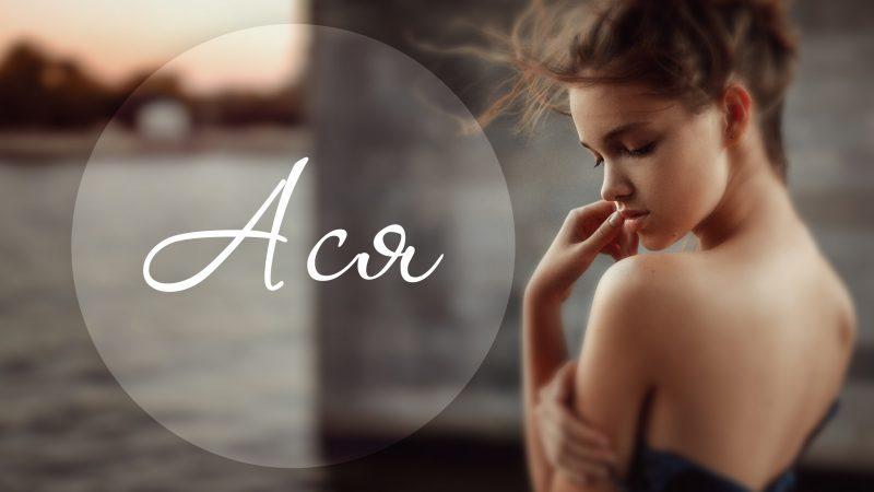 Имя Ася - значение, характер, сочетание с отчеством