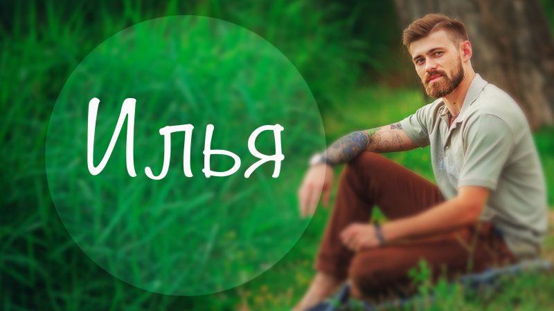 Имя Илья - значение, характер, совместимость