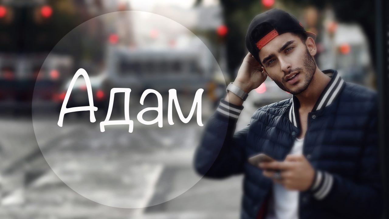 Имя Адам - значение, характер, совместимость