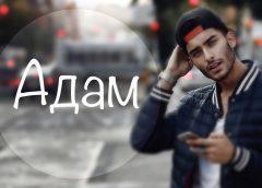 Имя Адам — значение, характер, совместимость