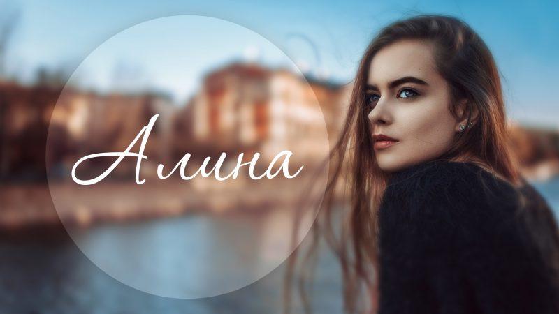Имя Алина - значение, характер, особенности