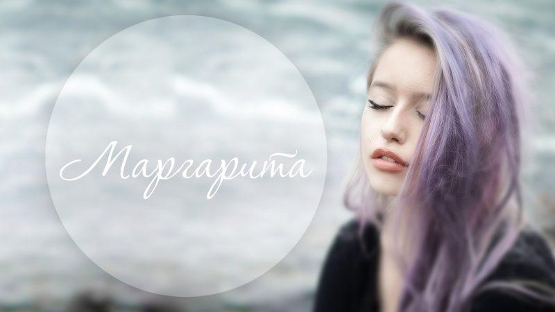Имя Маргарита - значение, характер, особенности
