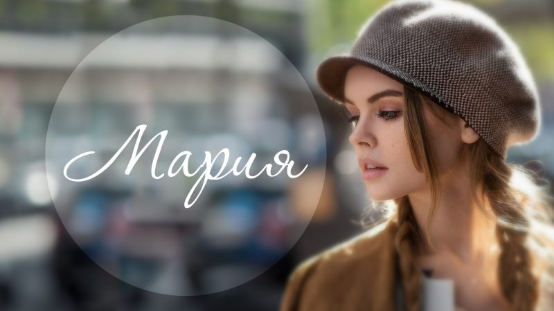 Имя Мария - значение, характер, особенности