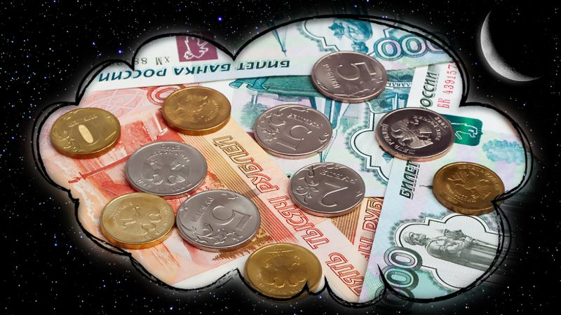Сонник: Деньги. К чему снятся деньги?