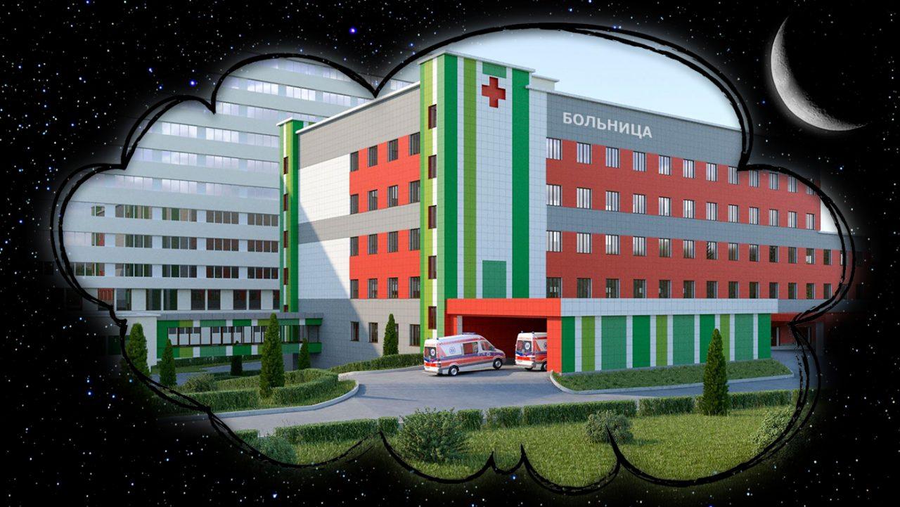 Сонник: Больница. К чему снится больница