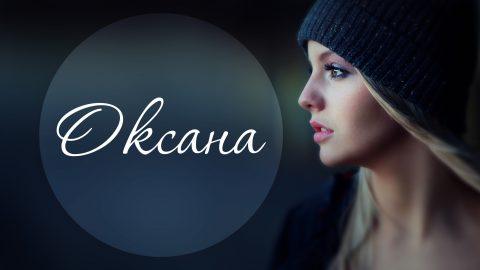 Имя Оксана - значение, характер, совместимость