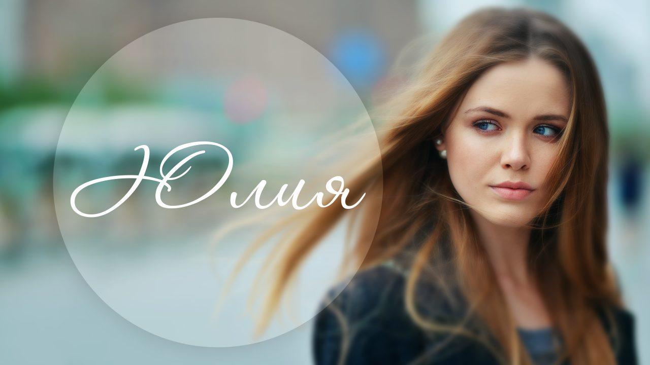 Имя Юлия - значение, характер, интересы и отношения