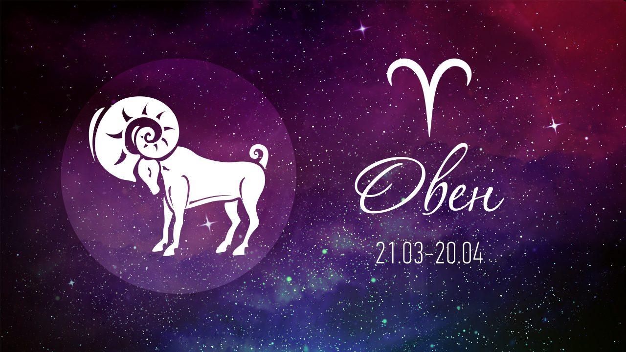 Овен - характеристика знака зодиака